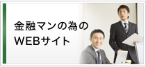 金融マンの為のWEBサイト