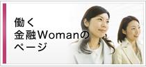働く金融Womanのページ