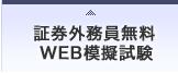 証券外務員無料WEB模擬試験